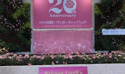 国際バラとガーデニングショウ2018