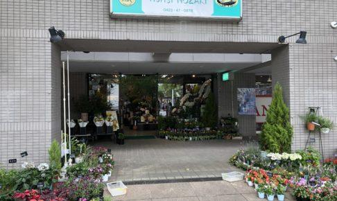 ルネ小平の近くの花屋