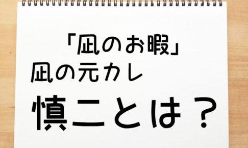凪のお暇の慎二の文字