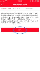 エアークローゼットアプリ退会