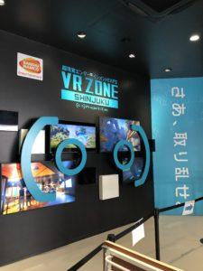 VRゾーン新宿入り口