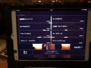 and people 銀座のタブレット注文