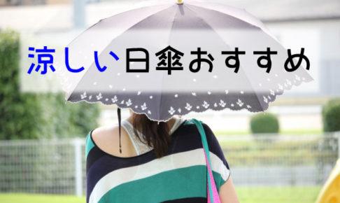 涼しい日傘おすすめ