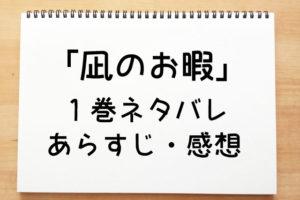 凪のお暇ネタバレ1巻