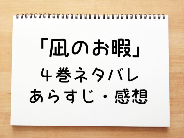 凪のお暇4巻ネタバレ