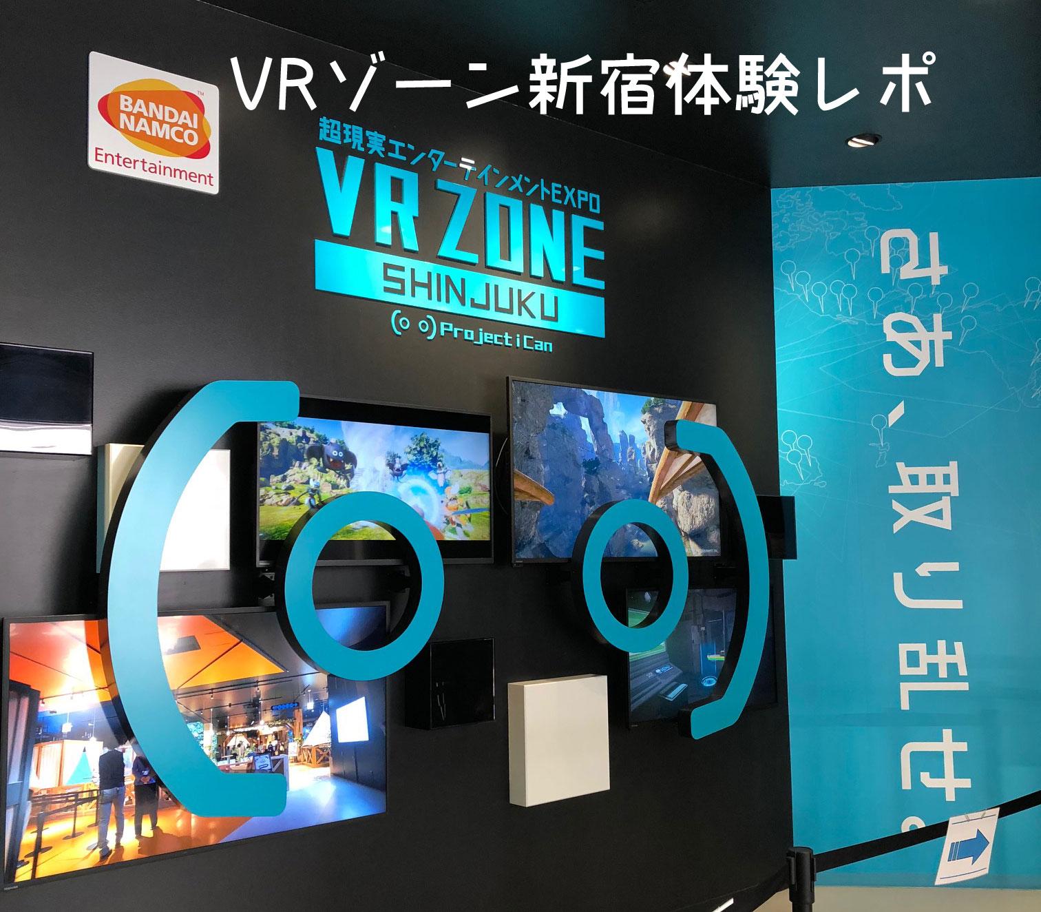 VRゾーン新宿体験レポ