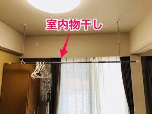 マンションのオプションおすすめ室内物干し