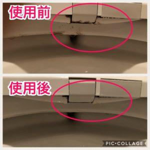 トイレ掃除の黒ずみ