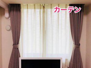 マンションのオプションおすすめカーテン