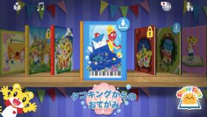 しまじろうコンサート2018アプリ