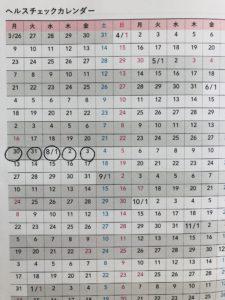 ワーママ手帳おすすめ生理