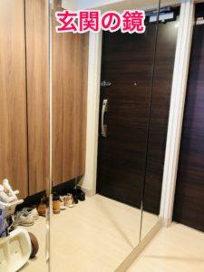 マンションのオプションおすすめ玄関の鏡(ミラー)