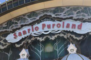 サンリオピューロランドへのアクセス