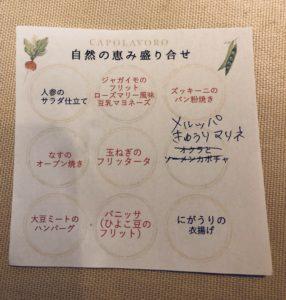 高田馬場野菜ランチ