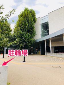 都立多摩図書館の駐輪場