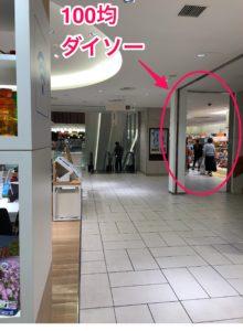 立川駅100均