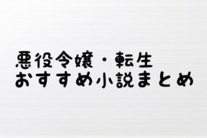 悪役令嬢・転生おすすめ小説