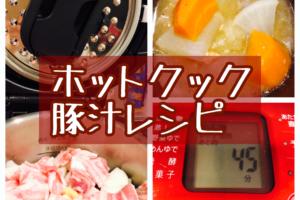 ホットクック豚汁レシピ