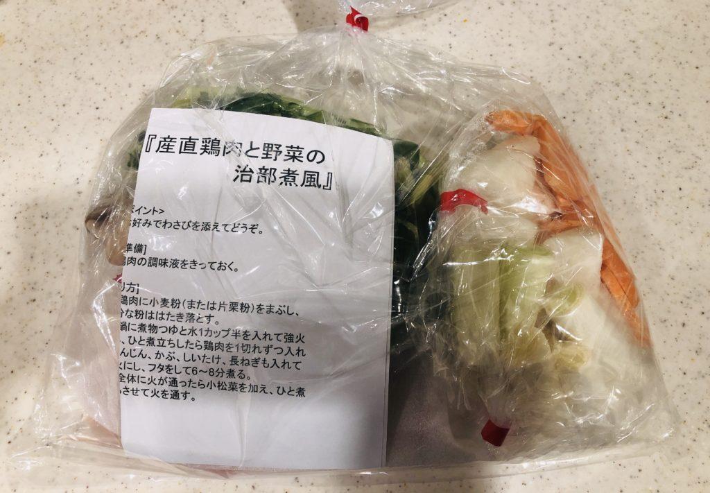 ホットクック治部煮風レシピ