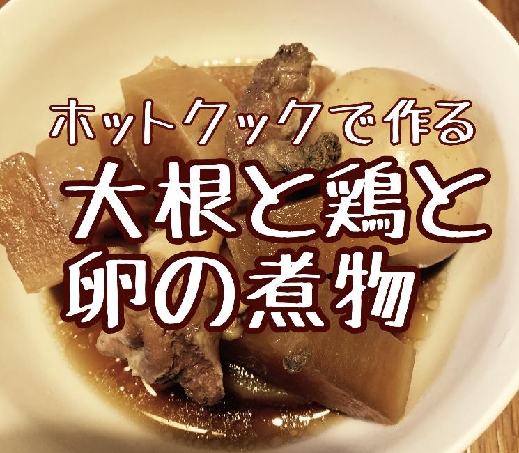 ホットクックおすすめレシピの大根と鶏と卵の煮物