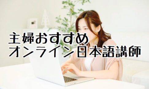 NHKおはよう日本紹介の主婦向けオンライン日本語講師