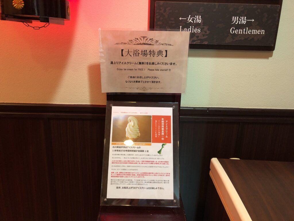金沢白鳥路【ホテル山楽】の温泉
